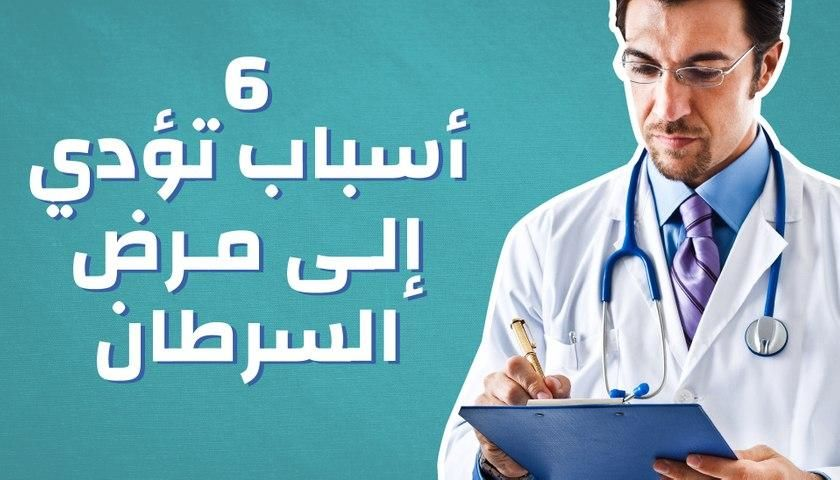 6 أسباب تؤدي إلى مرض السرطان Lab Coat