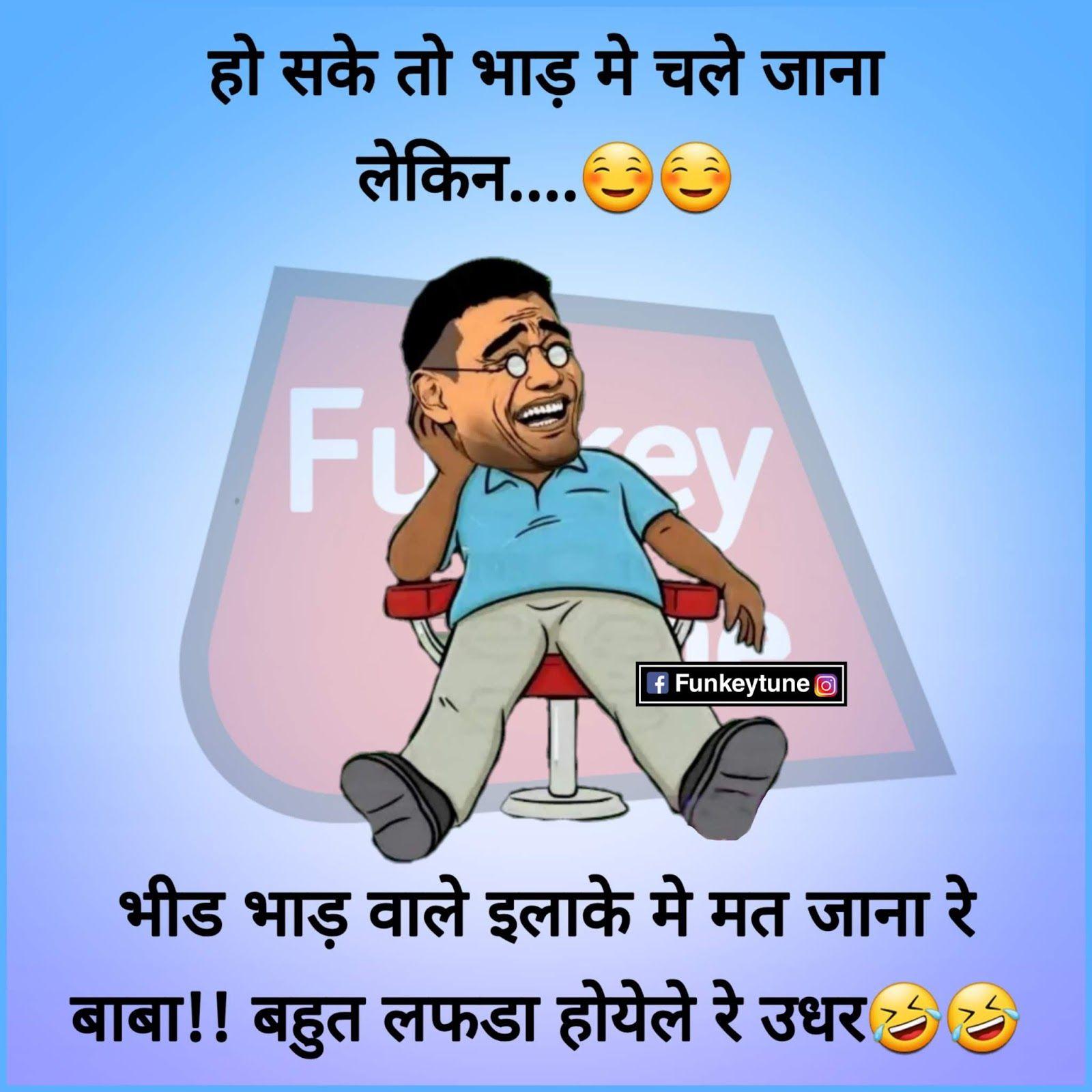 Pin On Funny Hindi Jokes