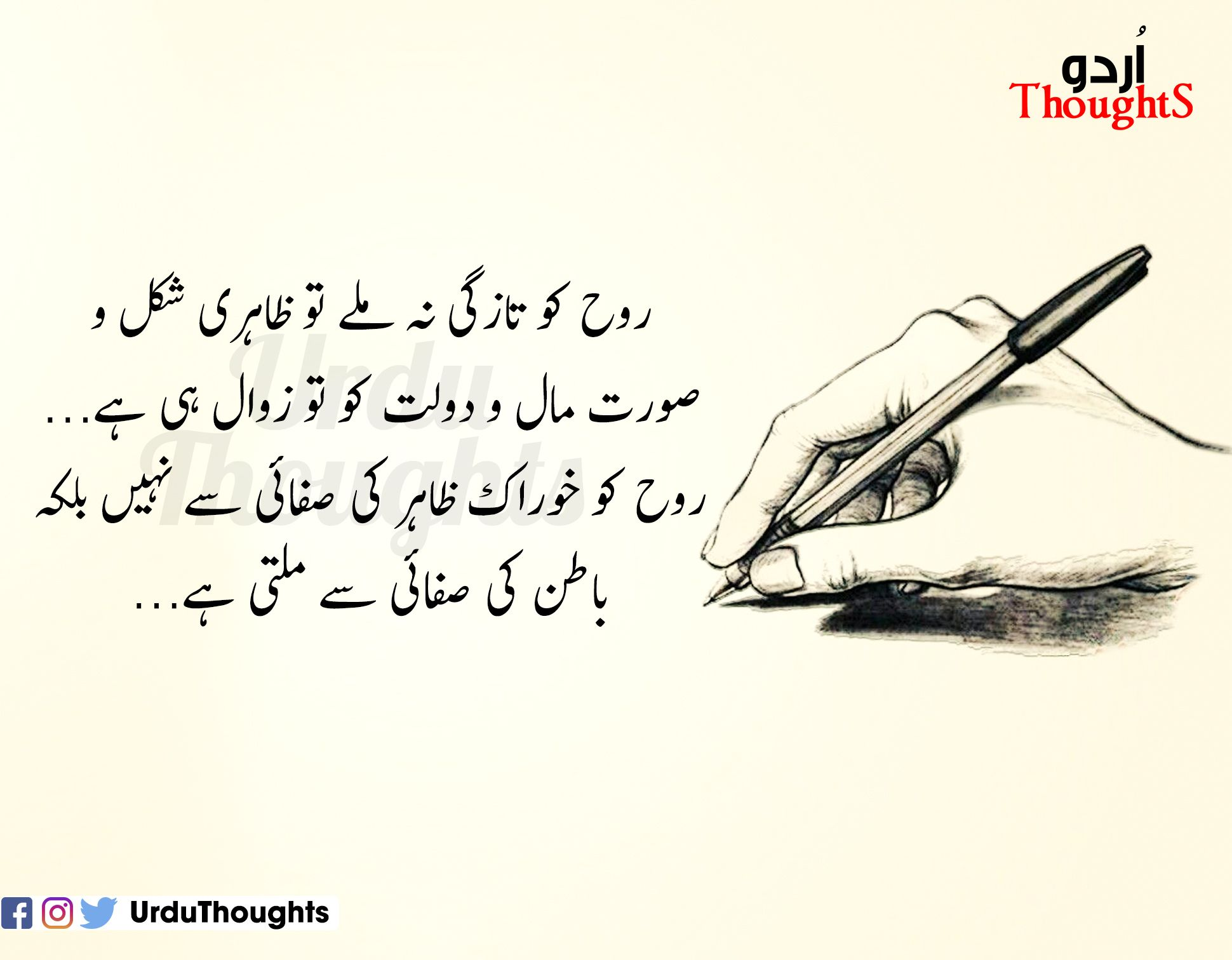 Urdu Facebook Cover Images - Quotes Cover For FB   Urdu ...