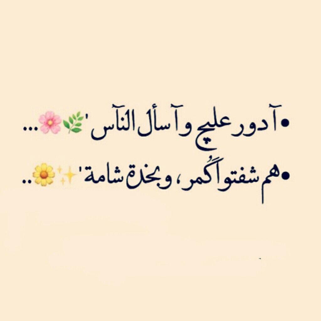 لهجة العراق Love Words Arabic Love Quotes Amazing Quotes