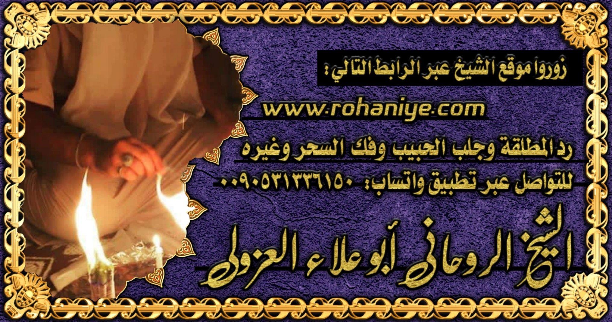 00905313351016 واتساب الشيخ شخصيا وموقعه على الإنترنت Www Rohaniye Com Movie Posters Movies