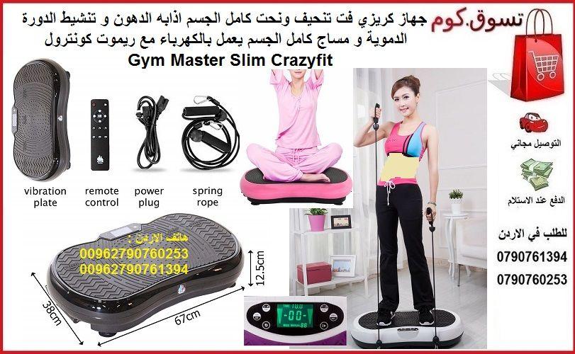 جهاز كريزي فت تنحيف ونحت كامل الجسم اذابه الدهون و تنشيط الدورة الدموية و مساج كامل الجسم يعمل بالكهرباء مع ريموت كونترول Gym Master Slim Crazy Gym Sports Slim