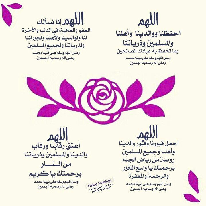Pin By يوم الجمعة Youm Al Juma On نفحات الجمعةfriday Blessings Home Decor Decals Decor Bullet Journal