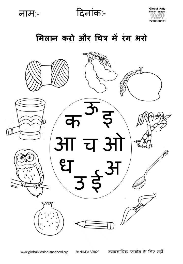 Kindergarten Worksheet Global Kids Hindi Worksheets Language Worksheets Kindergarten Worksheets
