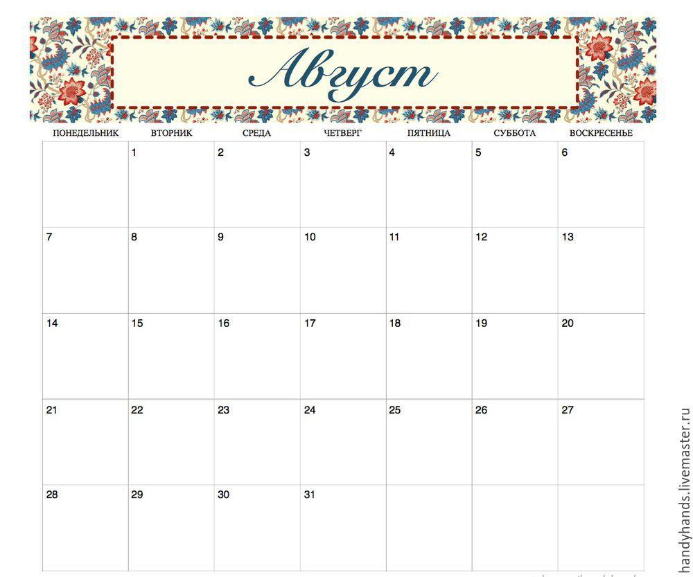 Скачать календарь для заметок на компьютер 2018
