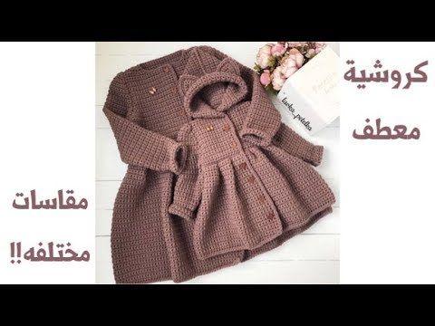 Crochet Jacket All Sizes - كروشية المعطف المشهور - جميع المقاسات متوفره - YouTube