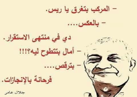 Pin By Shaimaa Ahmed On مع جلال عامر Arabic Funny Quotes Arabic Calligraphy