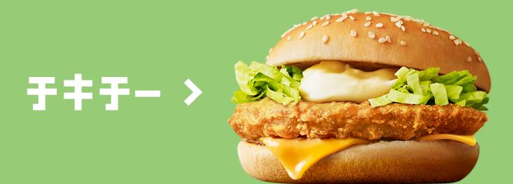 マック メニュー ちょい マクドナルド「スパビー」を食べた感想。ちょいマック新メニュー!
