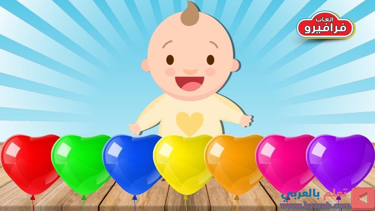 طفل يمرح مع البالونات تعليم الالوان للاطفال بالانجليزي العاب فرافيرو Learn Colors For Kids In 2021 Youtube Toys