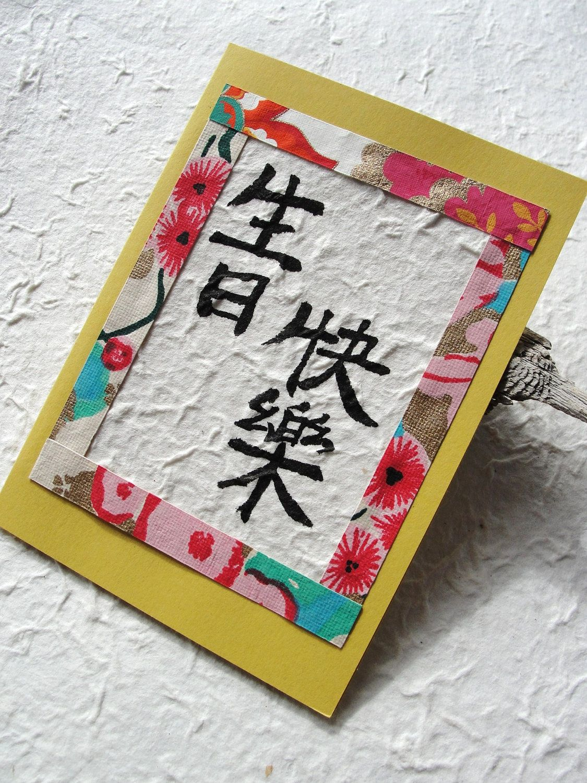 Chinese Calligraphy handmade birthday card , greeting card