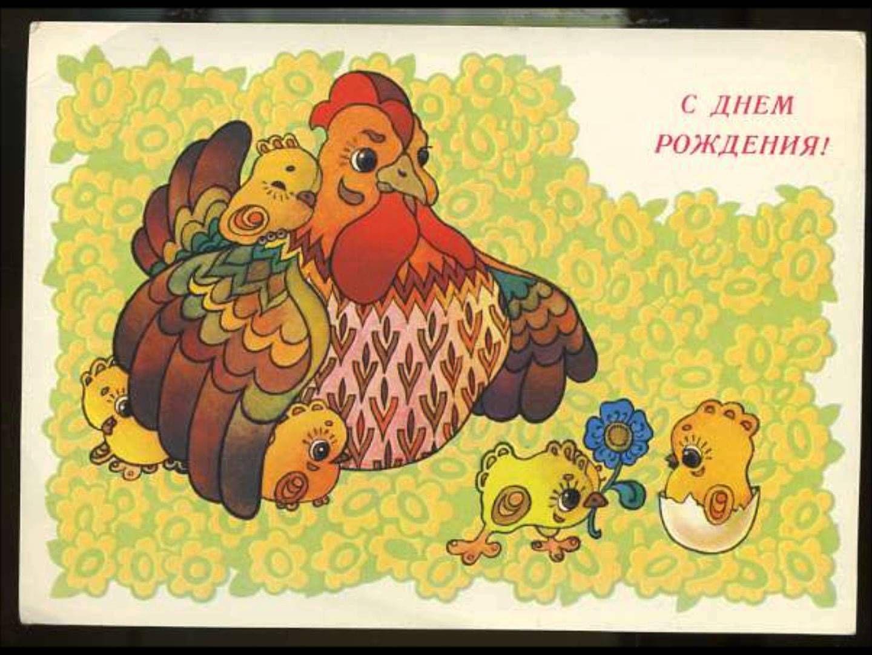 هالصيصان شو حلوين عم بيدوروا حولي امهم مبسوطين Postcard Happy Birthday Cards Vintage Russian