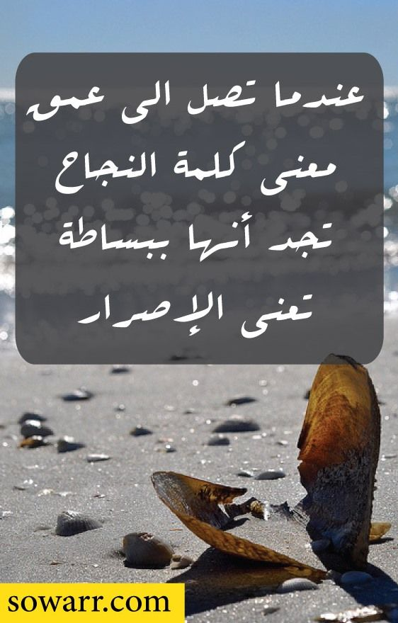 معنى كلمة النجاح Sowarr Com موقع صور أنت في صورة Beautiful Words Words Worth Arabic Quotes