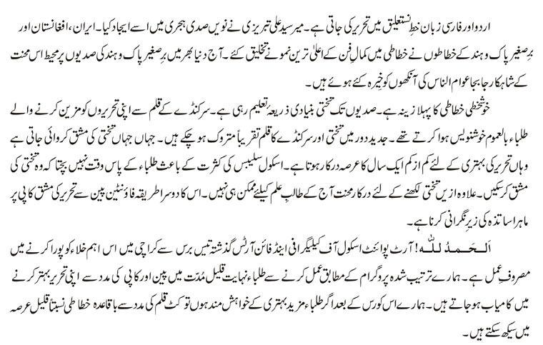 Urdu handwriting khushkati calligraphy in pakistan written urdu handwriting khushkati calligraphy in pakistan spiritdancerdesigns Choice Image