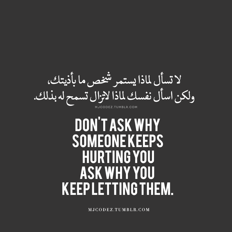 Quotes, Arabic Quotes, Arabic English