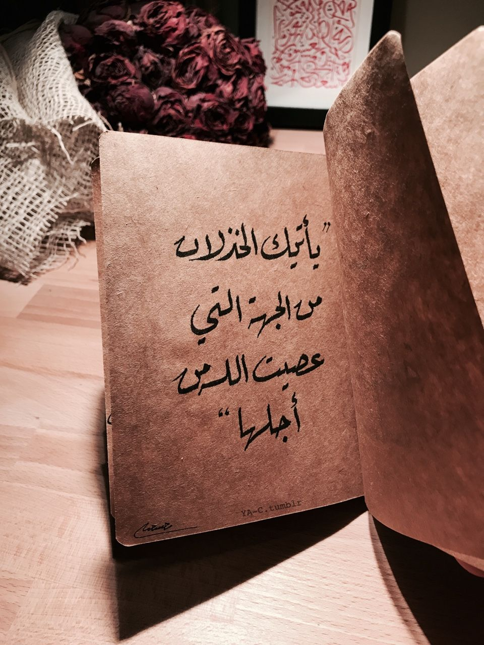 Pin By Ahmed Al Salem On Youssef Arabic Quotes Proverbs Quotes Words Quotes