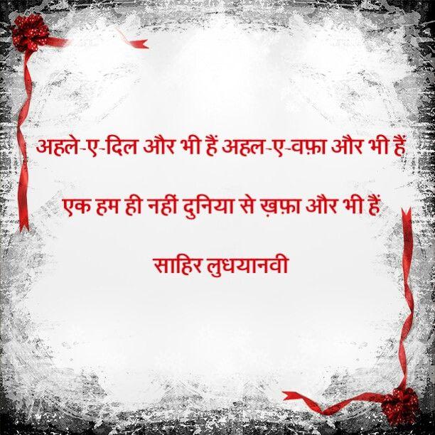 Food Slogans In Hindi: Shayari… Food For My Soul