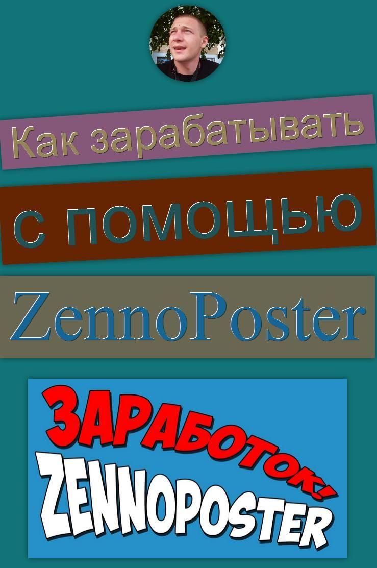 Как зарабатывать с помощью ZennoPoster заработок, Юрий Йосифович, автоматизация, пример заработка, деньги в интернете, схема заработка, Зеннопостер, способ заработать