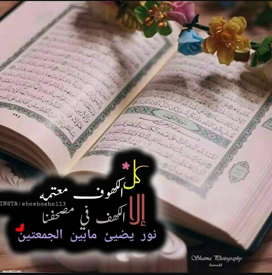 انستقرام رمزيات يوم الجمعة رمزيات عن يوم الجمعه موقع كلمات Event Quran Quotes Event Ticket