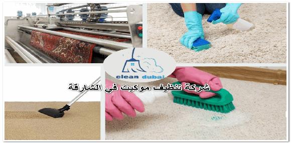 شركة تنظيف موكيت في الشارقة 01025284450 للايجار دبي كلين تنظيف موكيت بالبخار بالشارقة Sharjah Cleaning Dubai