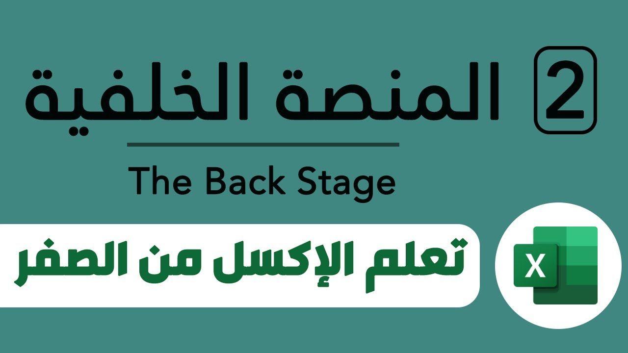 شرح The Back Stage في برنامج إكسل