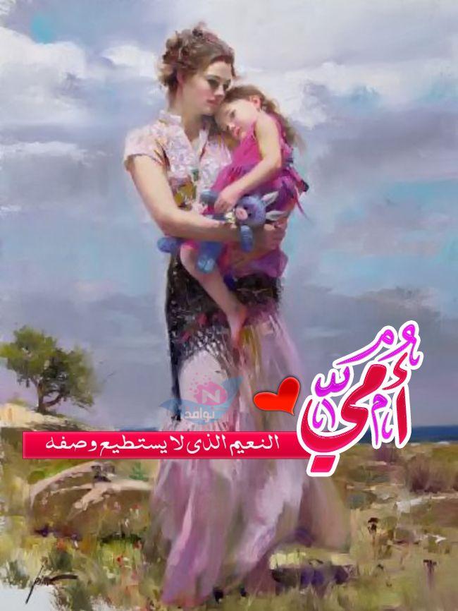 تهنئة الأم بمناسبة عيد ميلادها صور عيد ميلاد الام Movie Posters Poster Movies