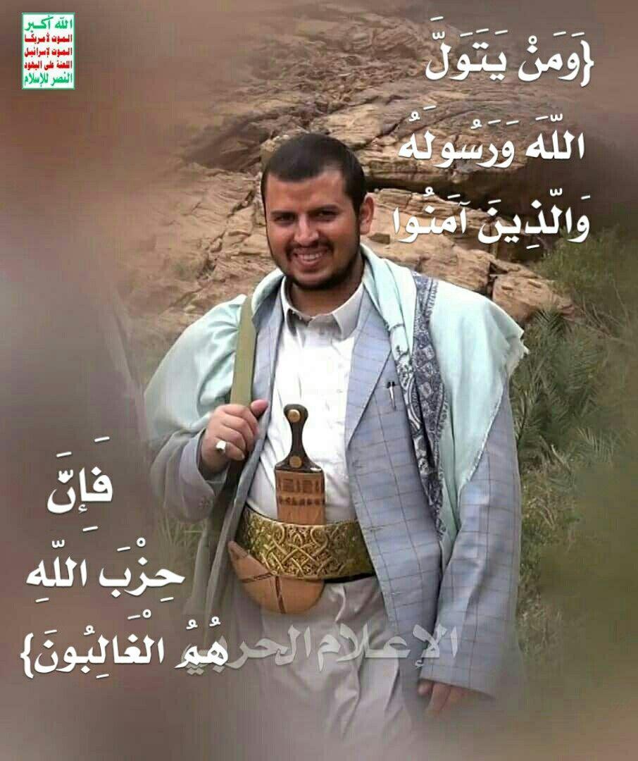 السيد عبد الملك الحوثي Real Hero Myths Hero