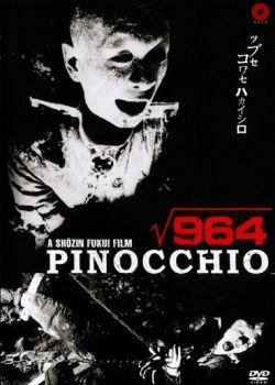 964 Pinocchio 1991 Directed By Shozin Fukui Pinocchio Horror Movies Film
