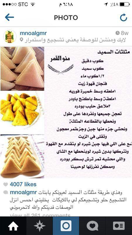 مثلثات السميد Food And Drink Food Cooking