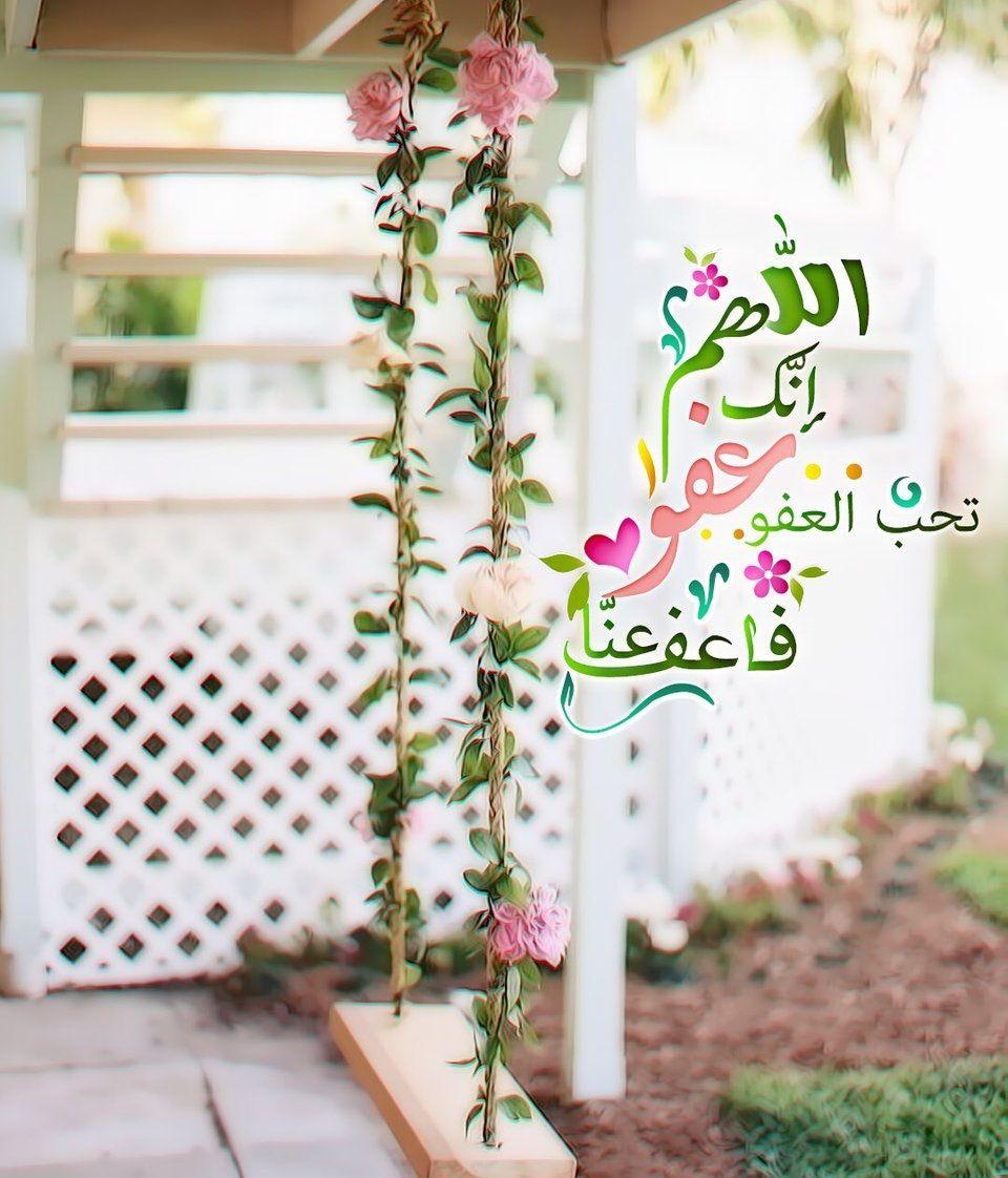 اللهم انك عفو كريم تحب العفو فاعفو عنا Islamic Wallpaper Ramadan Islam