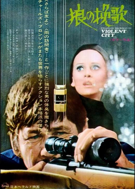 La Cité De La Violence : cité, violence, Movie, Posters