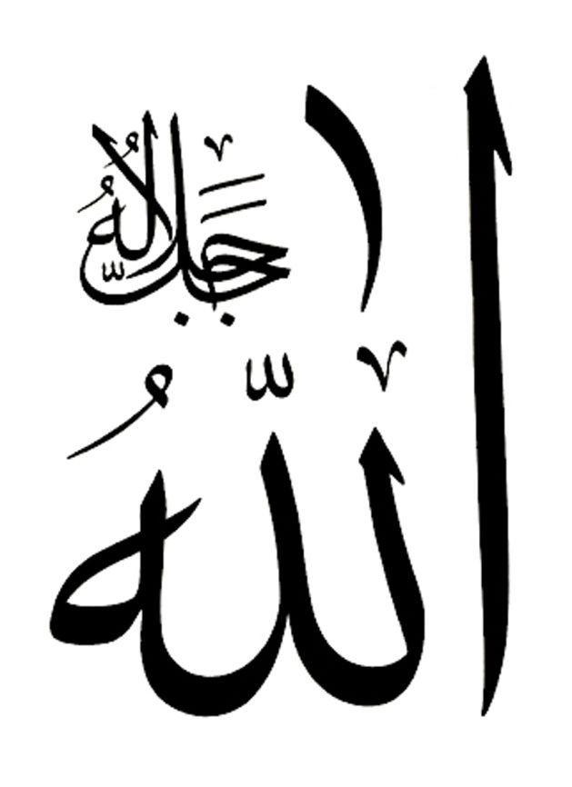 Divine Name Allah, long dagger | Calligraphy | Pinterest
