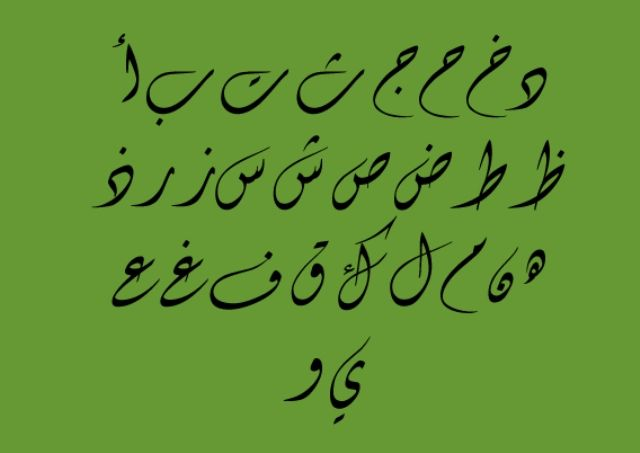 Font Arabic Fonts For Free Download For Design And Writing Huruf Kaligrafi Arab Kaligrafi Islam