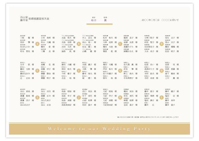 席次表のテンプレート エクセル9【2019】