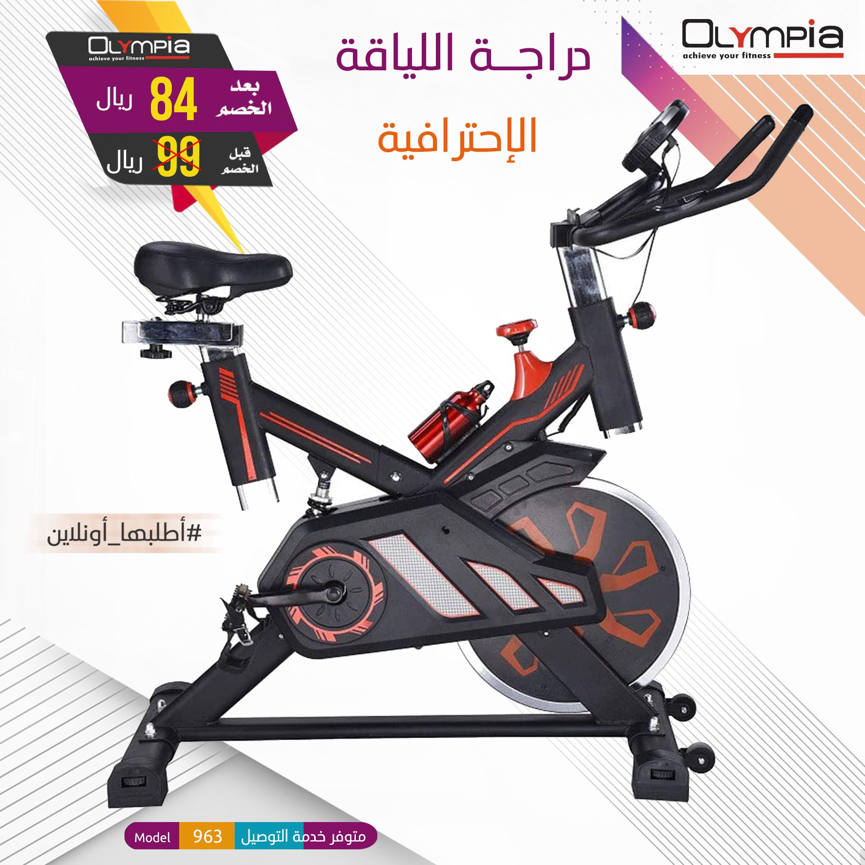 أفضل المنتجات الرياضية بأعلى المواصفات العالمية مجموعة متكاملة للحصول علي قوام مثالي في المنزل او العمل احصل عليها Stationary Bike Bike Sultanate Of Oman
