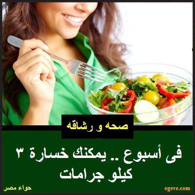 لطالما سمعنا أن خسارة الوزن تعتمد بشكل خاص على تناول الخضار بكثرة فما رأيك بات باع رجيم سريع المفعول يعتمد عليها بشكل خاص إليك من ا سلطات ل Extreme Diet Diet