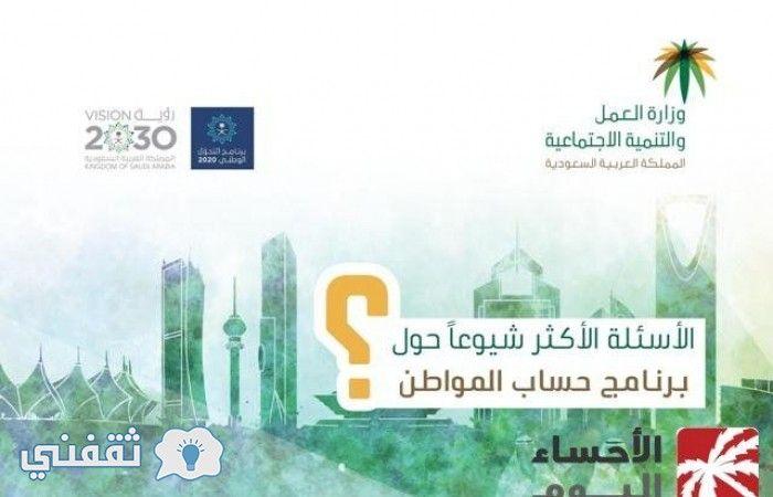 تحديث بيانات حساب المواطن السعودي تعرف على ربط حساب المواطن بنظام إيجار رابط التسجيل في حساب المواطن وزارة العمل والتنمية الاجتماع Poster Movie Posters Visions
