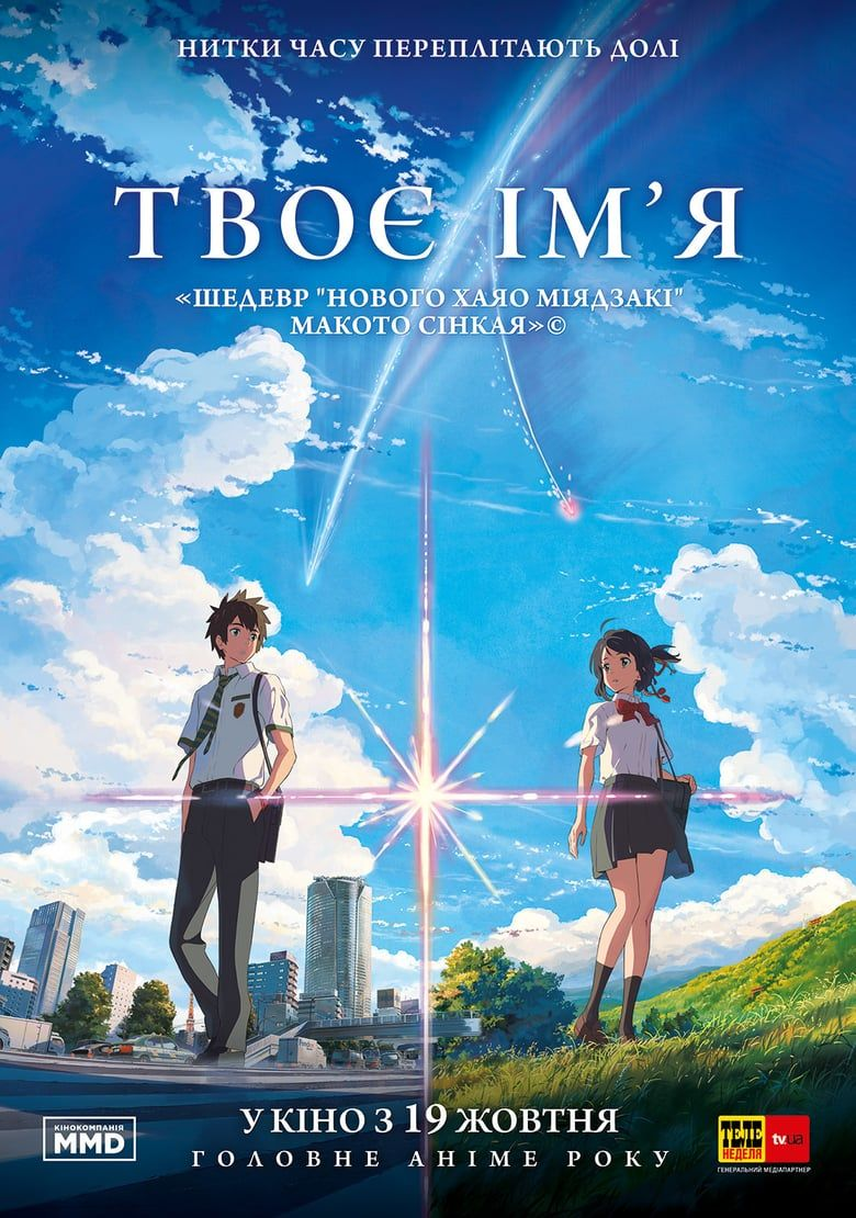 {^Film-complet^} Your Name. Streaming VF - 2016 Film Complet #YourName. # # #completa #peliculacompleta #pelicula