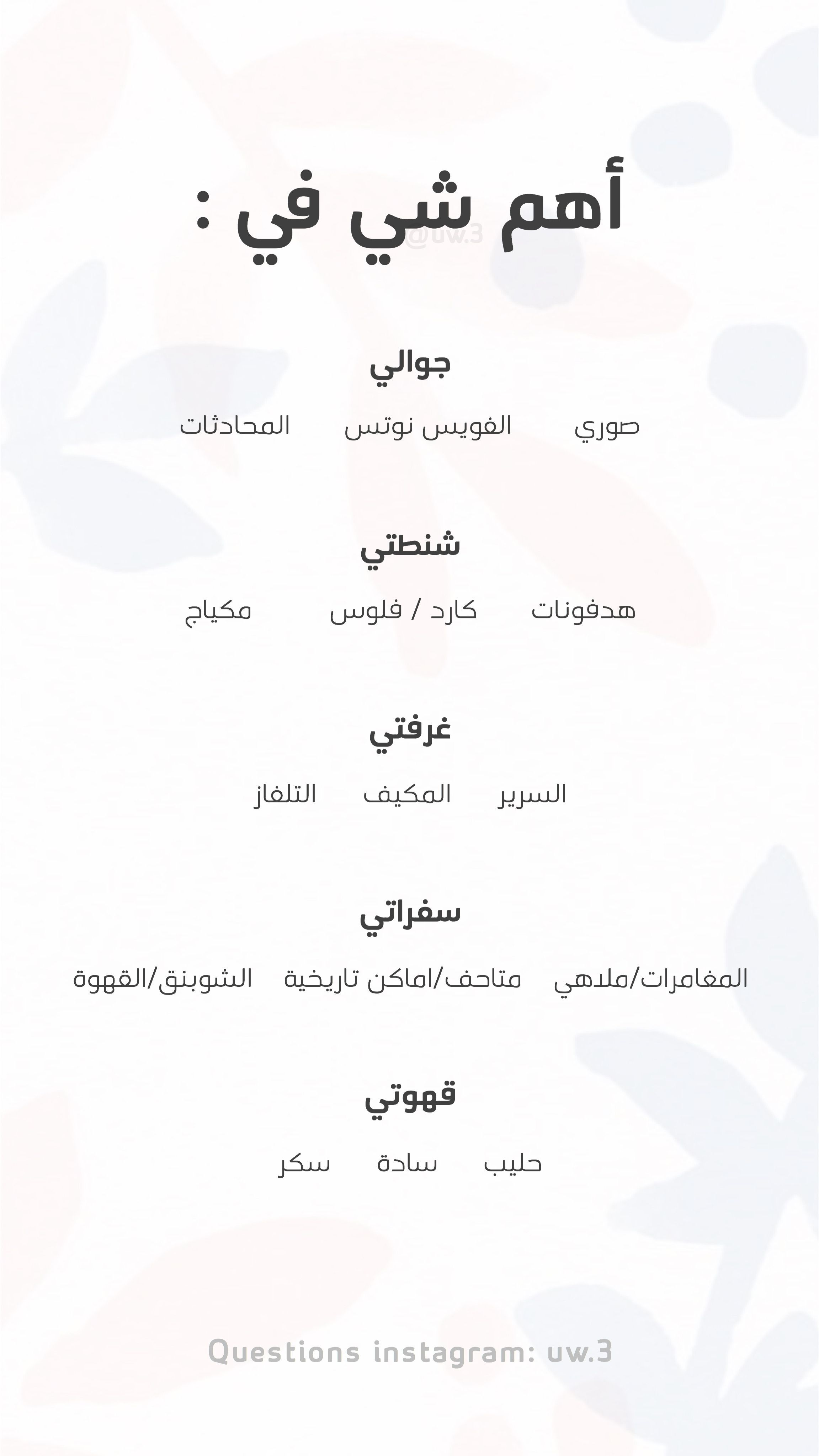 Pin on Story questions اسئلة ستوري