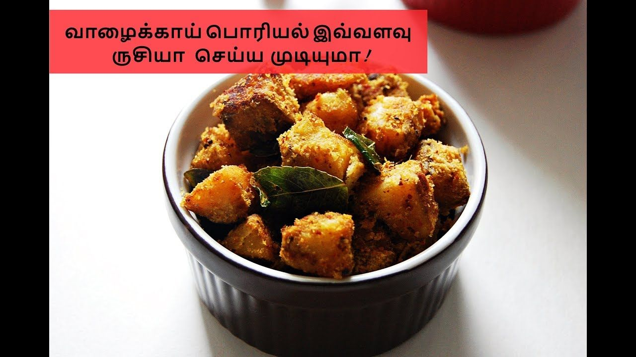 Spicy Vazhakkai fry / Vazhakkai poriyal / வாழைக்காய்