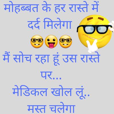 Funny Status In Hindi Whatsapp Status In Hindi Funny Jokes Status Laughing Status In Hindi Funny Jokes In Hindi Funny Statuses Jokes