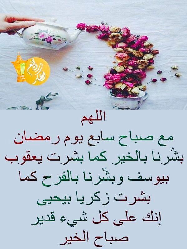 Desertrose Good Morning Ramadan Kareem Ramadan Kareem