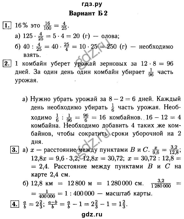 Итоговый тест по русскому языку за 1 полугодие 4 класс зеленина бесплатно