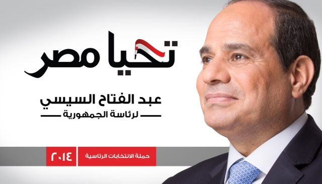 Sisi urges voters to participate in elections to counter the Islamists..urge boycott