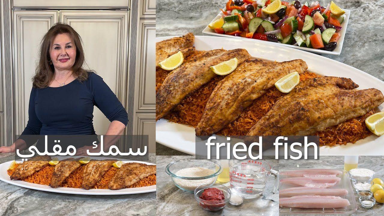 تتبيلة سمك مقلي بسيطة وبمواد قليلة ورز احمر Fried Fish And Red Rice Samira S Kitchen Episode 308 Youtube In 2021 Cooking Fried Fish Dishes