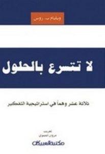 كتاب لا تلمسني pdf تحميل