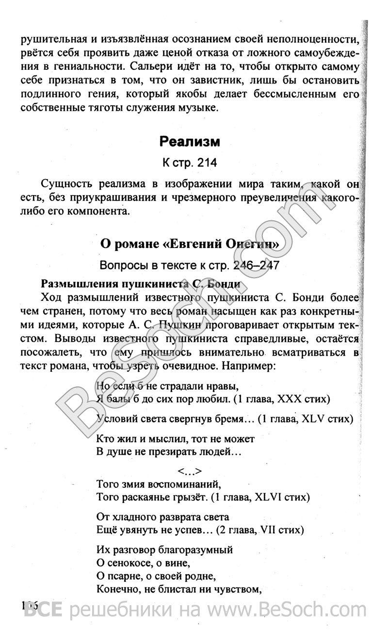 Гдз по литературе евгений онегин