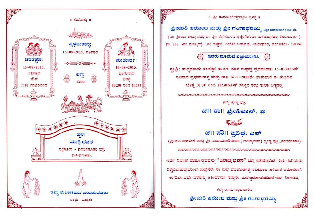 Kannada Wedding Card Template 1 Gruhapravesam Invitation Kannada Marriage Invitation Card Invitation Card Format Marriage Invitations