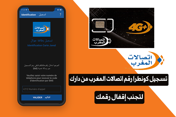 Maroc Telecom Mt Prepaid Client تطبيق Clients
