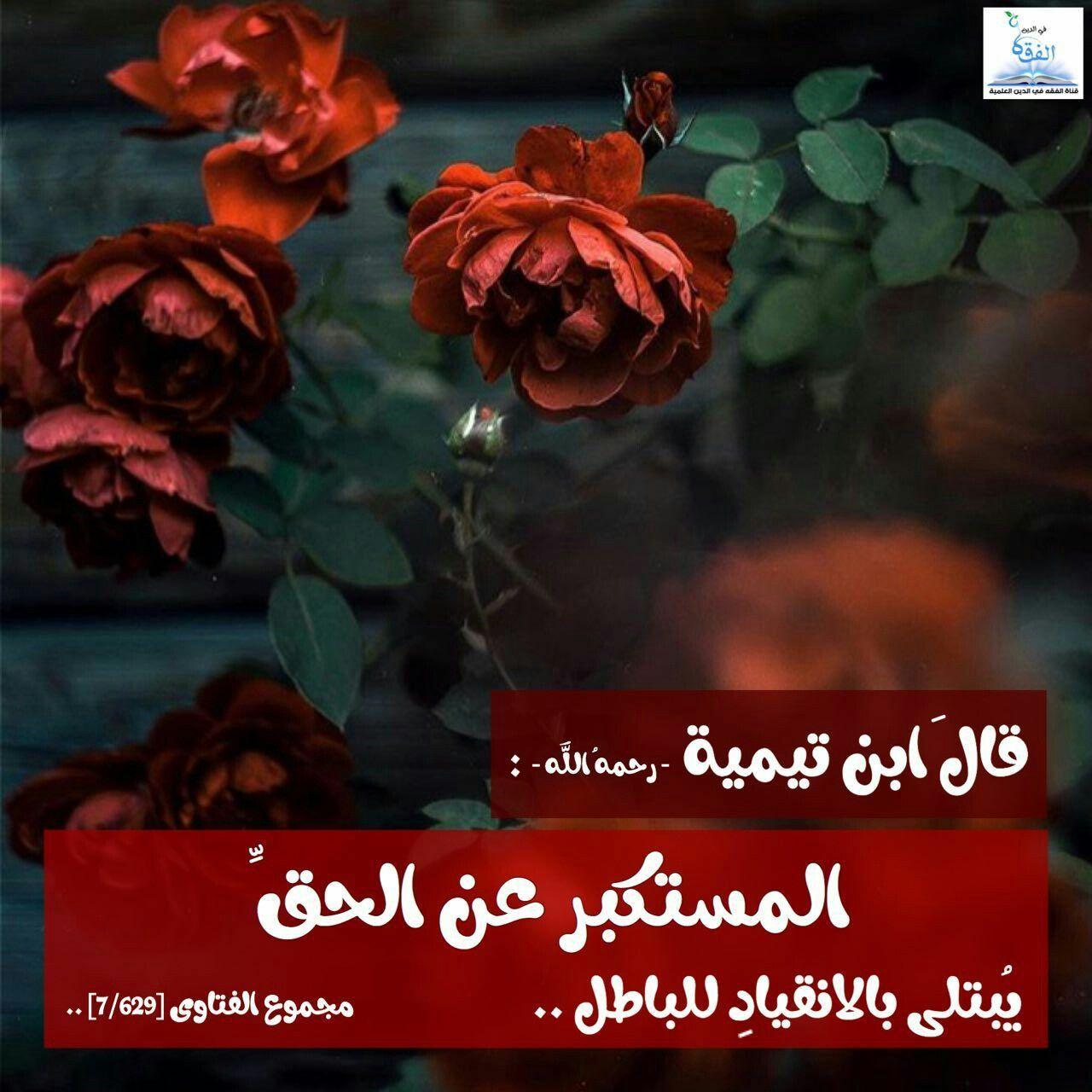 Pin By رياض بوخروبة أبو خديجة On Sante Medecine Islamic Phrases Islamic Quotes Movie Posters