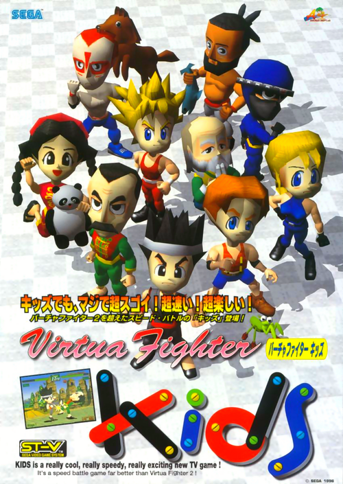 Virtua Fighter Kids, Saturn  | Game Systems(Sega Saturn) | Classic